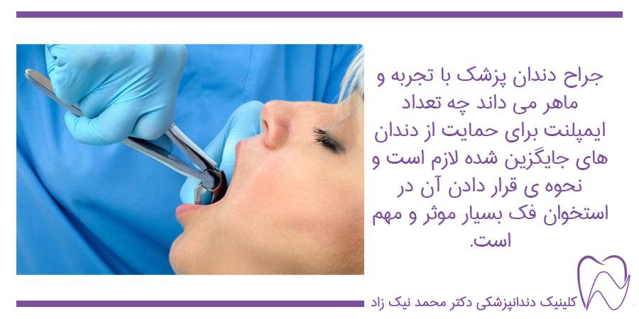 جراح دندان پزشک