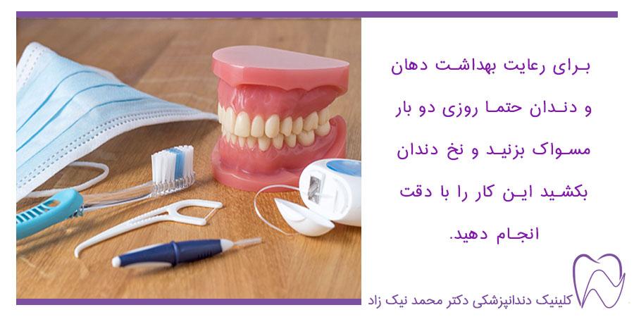 اهمیت مسواک و نخ دندان