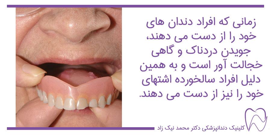 مشکلات بی دندانی