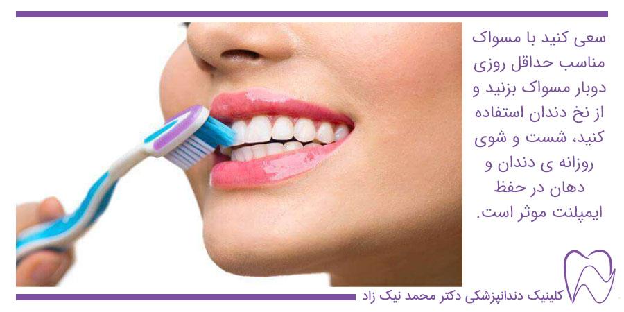 مسواک زدن و مراقبت از دندان