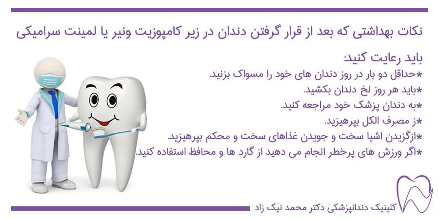 مراقبت بعد از کامپوزیت دندان