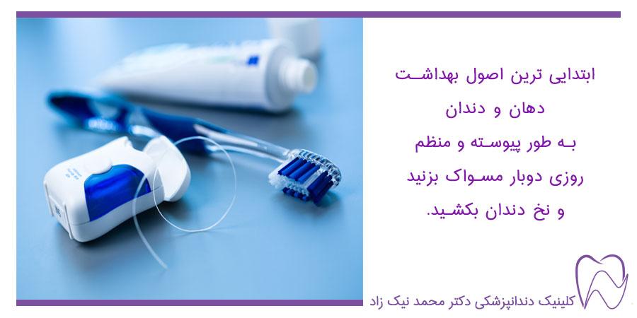 نخ دندان و مسواک - رعایت بهداشت دهان و دندان
