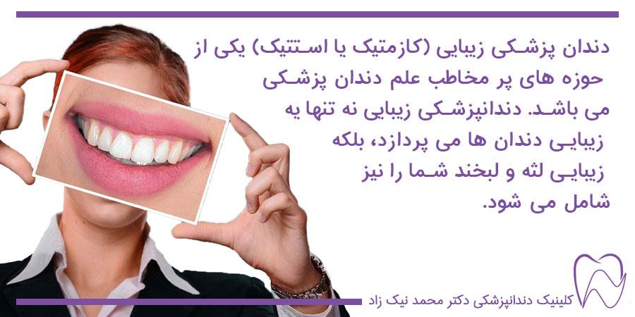 دندانپزشکی زیبایی چیست