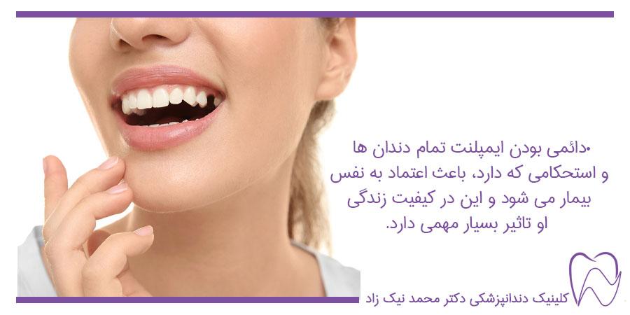 فواید ایمپلنت تمام دندان