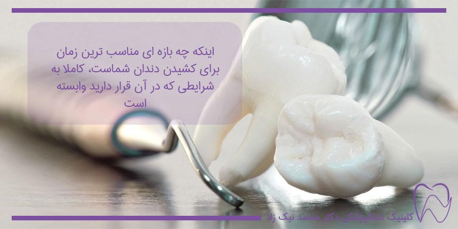 بهترین زمان کشیدن دندان عقل