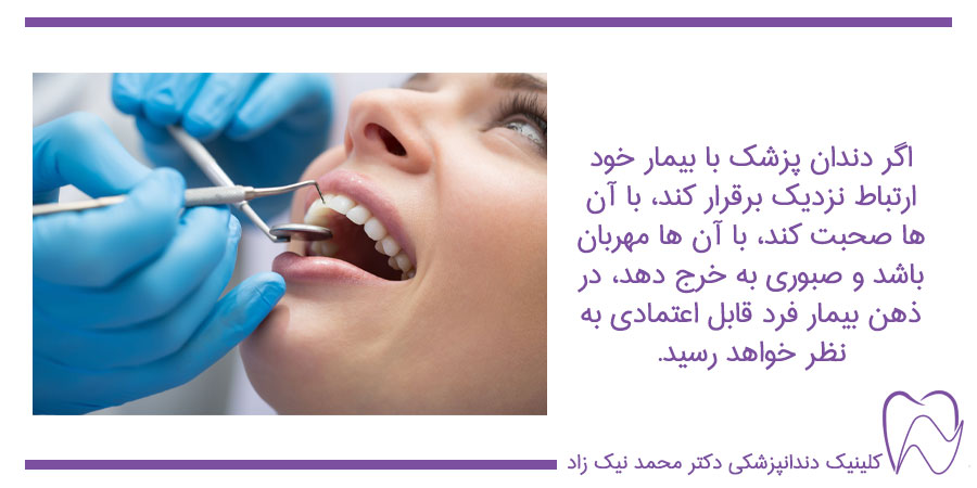 ویژگی های یک دندان پزشک خوب
