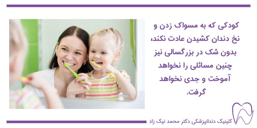 بهداشت دندان کودکان